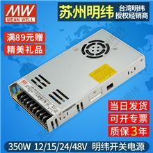 台湾明纬开关电源24V48V350W220转12V灯带LED驱动器电源LRS-350-24