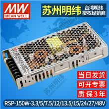 台湾明纬开关电源24V变压器RSP-150-5V12V15V27V48V直流LED驱动器