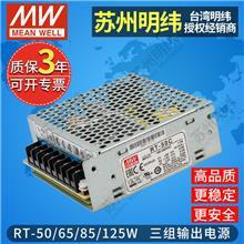 台湾明纬开关电源多路RT-50A/B/C/D三路输出电源三组输出驱动器LED变压器