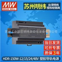 台湾明纬导轨电源24V阶梯型开关电源2HDR-150-12V15V48V工控轨道电源转换器