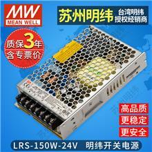 台湾明纬开关电源LRS-150-24直流220V转24V监控明纬电源24V伏LED驱动器