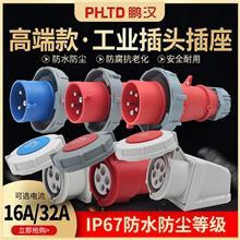 厂家直销 工业暗装斜插座 IP67防水工业插座