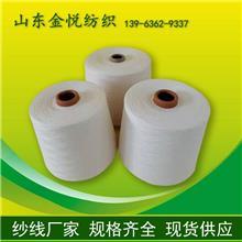 粘胶羊毛纱 羊毛棉纱 羊毛纱 金悦批发 厂家供应