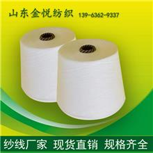 涤纶羊毛纱 莫代尔羊毛纱 环保粘胶纱 金悦批发 厂家现货
