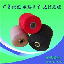 羊毛纱 腈纶羊毛纱 棉羊毛纱 金悦工厂批发