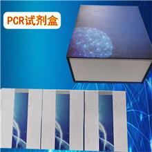 分歧巴贝斯虫PCR试剂盒