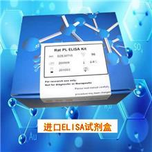 大鼠维生素A(VA)酶联免疫elisa试剂盒