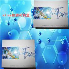 山羊丙酮检测(acetone)酶联免疫elisa试剂盒