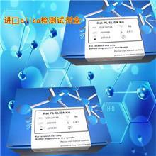 山羊主要组织相容性复合体(MHC/OLA)酶联免疫elisa试剂盒