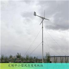 小型3kw家用风力发电机 家用风力发电机 鑫瑞达风电