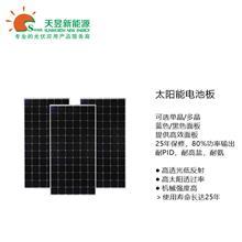 太阳能设备光伏发电 太阳能储电设备 东莞天昱新能源太阳能光伏厂家