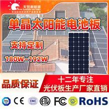 天昱 单晶太阳能电池板太阳能板光伏发电板户外充电器家用光伏发电系统组件