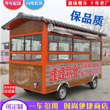 糖葫芦板栗凉皮移动餐车小吃车移动店铺售货车
