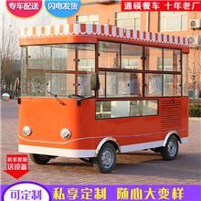 早餐车奶茶车油炸小吃车炸串熟食凉菜电动小吃车