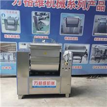 板式和面机 包子水饺面条真空和面机 黑龙江板式和面机 万格维机械