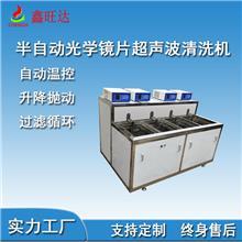 广东厂家 光学玻璃半自动超声波清洗 五金件塑料件超声波清洗设备 可定