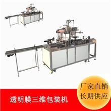 现货出售 防磨花设计透明膜三维包装机 全自动多功能包装机