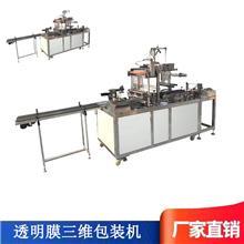和力泰生产 透明膜三维包装机 电子烟包装机 多功能包装机批发