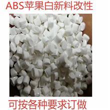 阻燃PCABS塑胶料粒防火V0高光排插座充电器合金塑胶-吉塑胶高分子