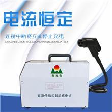 15kw便携式直流快速充电机 便携式15kw恒功率直流快速充电机 便携式充电器