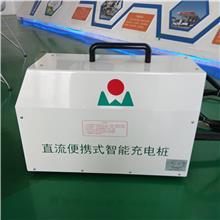 出售供应 移动充电桩 电动汽车充电桩 扫码共享充电桩