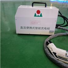 市场销售 直流便携式充电桩 便携式汽车充电桩 新能源充电桩