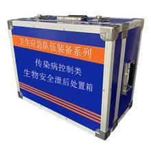 个人携行背囊生物安全泄后处置箱个体防护装备箱