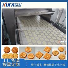 全自动多功能酥性饼干生产线 自动夹心饼干机 苏打饼干生产设备