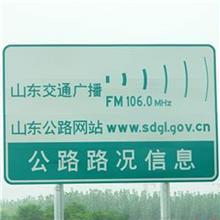 路标指示牌 单柱式标志杆 山西道路交通指示牌 福根科技
