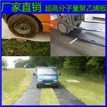 聚乙烯黑色路基板 赫德塑业 工程用塑料铺路板 聚乙烯防滑垫板