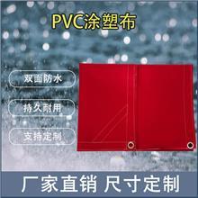 篷布定制 pvc防雨布 防水布 pvc篷布 刀刮布 涂塑布 加厚苫布 货车篷布帆布