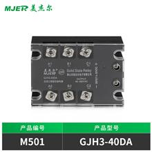 三相固态继电器GJH3-40DA SSR直流控交流DC控AC现货质保厂家直销