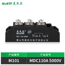 全新普通晶闸管整流模块MDC110A5000V高压二级管整流管直流大功率