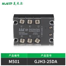 三相固态继电器GJH3-25DA SSR25A DC控AC 直流控交流质保现货直销