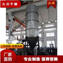 牛初乳粉用离心喷雾干燥机罗汉果提取液用压力喷雾干燥机