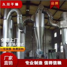 淀粉活性炭 食用苏打食品 添加剂FG/QG气流干燥设备 干燥机