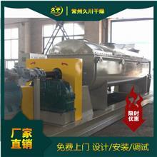 硝基苯胺JYG-13型空心桨叶干燥机高岭土桨叶干燥设备污泥干燥机