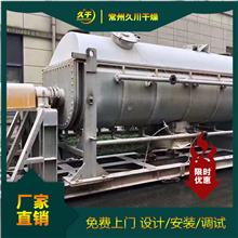 硝基苯胺干燥机磷酸氢钙空心桨叶环保污泥干燥机久川