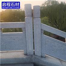 定制五莲花桥栏板 工程用五莲花桥栏杆 山东石材厂家供花岗岩防护围栏