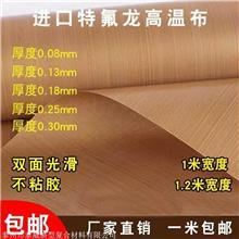 供应俊泰塑业 0.13 0.18 0.25mm咖啡色特氟龙高温布 聚四氟乙烯漆布
