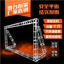 桁架舞台桁架背景架广告行架搭建户外铝绗架婚庆舞台架子航架珩架
