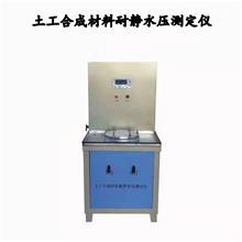 土工布合成材料耐静水压测定仪 土工布膜耐静水压测试仪 土工布静水压试验机 钰展仪器
