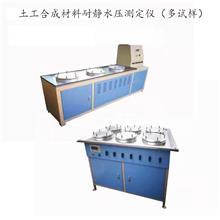 土工合成材料耐静水压试验机 土工材料耐静水压测定仪测量范围:0~2.500Mpa