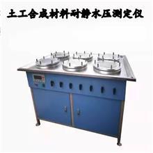 TGB-6土工合成材料耐静水压试验机/聚乙烯、聚氯乙稀非织造复合土工布耐静水压性能测试