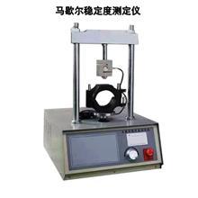马歇尔稳a定度测定仪沥青混合料马歇尔稳定度试验仪电脑数控带打印