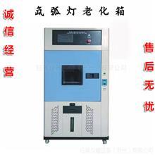 LUV紫外光老化试验箱,紫外线加速老化箱,紫外线加速耐候试验机