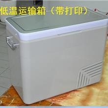 常用的核酸合成试剂低温车载冰箱