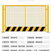 昊坤建筑工地临边安全防护栏基坑护栏上海建工北京城建标志网栏1.2*2m