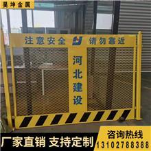 河北昊坤 基坑护栏施工围栏网  建筑临时围挡  工程临边防护栏 雄安防护网工厂