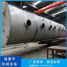 不锈钢废气塔生产 鑫豪宇 桓台县喷淋塔